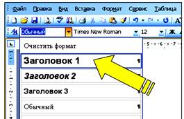 Как сделать заголовок ворд 2003